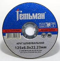 Круг зачистной (диск шлифовальный) 125 х 6.0 х 22.23 мм  ГЕТЬМАН 1 14А по металлу