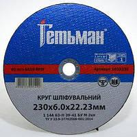 Круг зачистной (диск шлифовальный) 230 х 6.0 х 22.23 мм  ГЕТЬМАН 1 14А по металлу