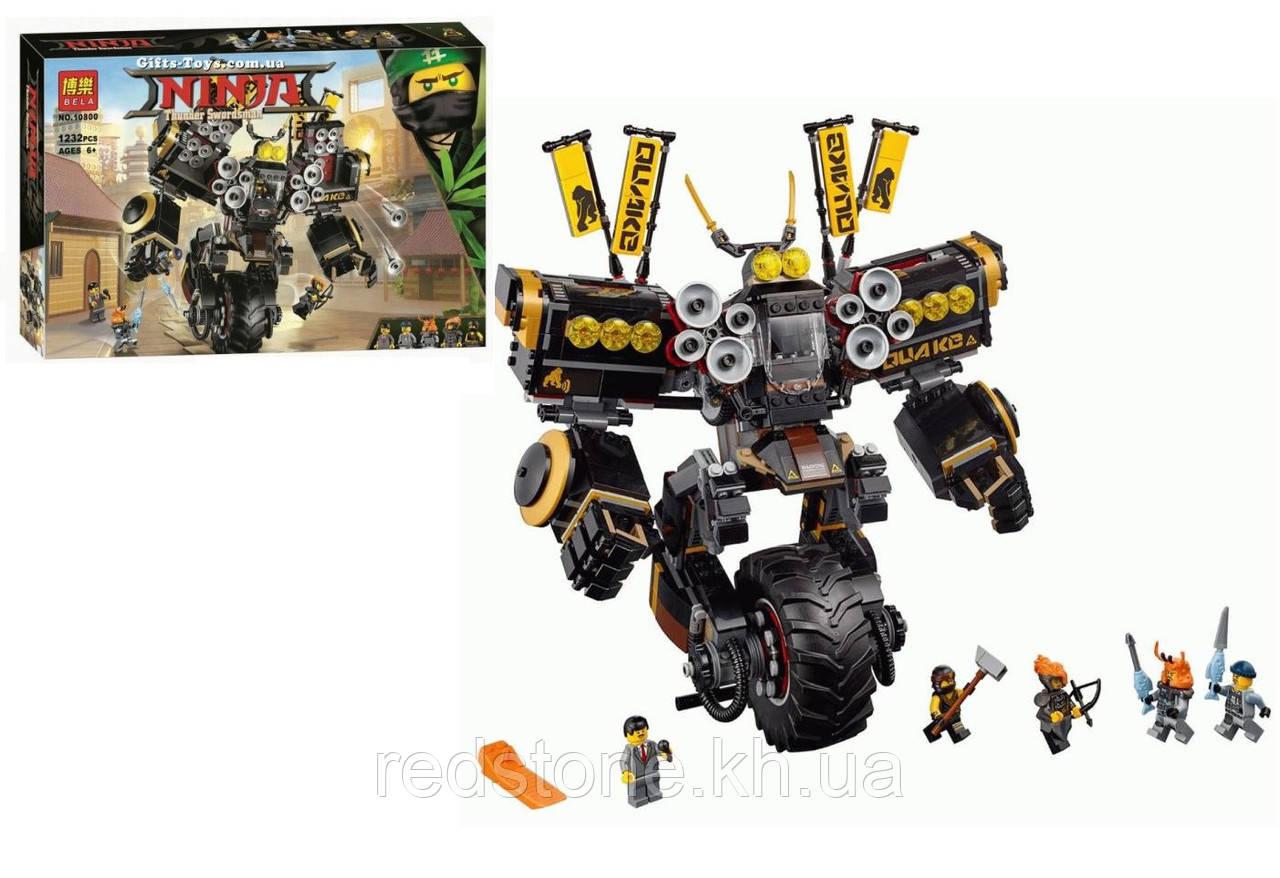 Конструктор BELA NINJA 10800 (Lego Ninjago 70632) Робот землетрясений 1232 дет.