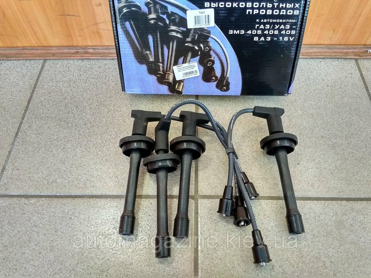 Провода зажигания Газель 405 - 406 (комплект)