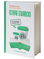 История Starbucks. Все началось с чашки кофе