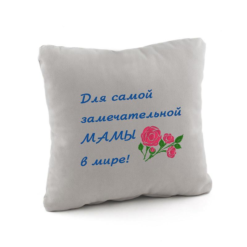 Декоративная подушка с надписью Dlya samoy zamechatel'noy mamy в расцветках