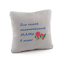 Декоративная подушка с надписью Dlya samoy zamechatel'noy mamy в расцветках, фото 1