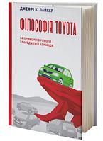 Философия Toyota. 14 принципов работы слаженной команды
