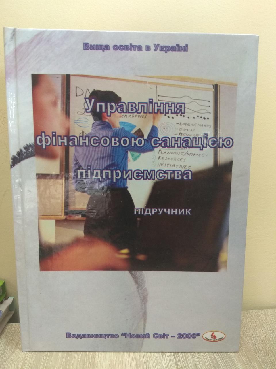 Н. Тюріна. Управління фінансовою санацією підприємства. Підручник