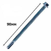 Саморез по металлу усиленное сверло 5.5х90 WSS (100шт.)