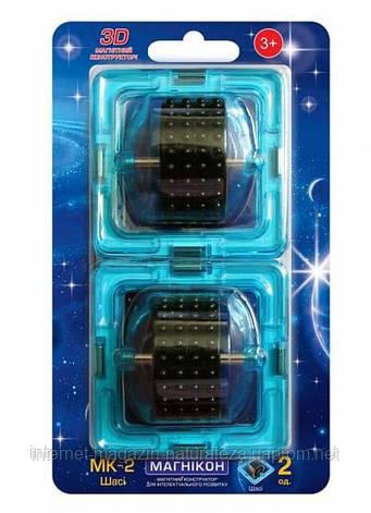 Магнитный конструктор Магникон 2 шасси, фото 2