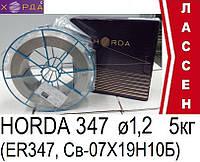 Проволока Horda 347 (Св-07Х19Н10Б) ø1,2мм (5кг)