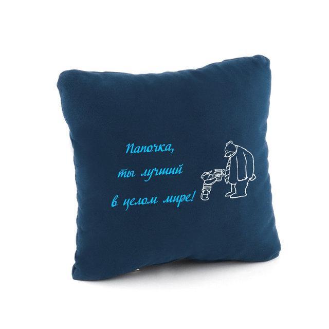 Декоративная подушка с надписью Papochka, ty luchshiy в расцветках