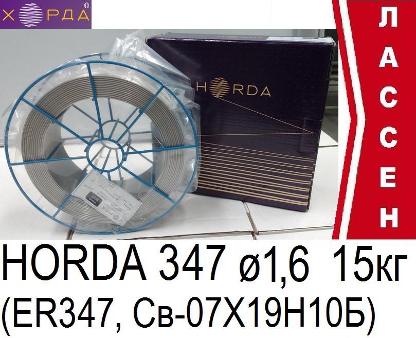 Проволока Horda 347 (Св-07Х19Н10Б) ø1,6мм (15кг)