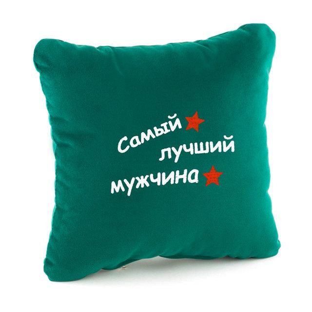 Декоративная подушка с надписью Samyy luchshiy muzhchina в расцветках