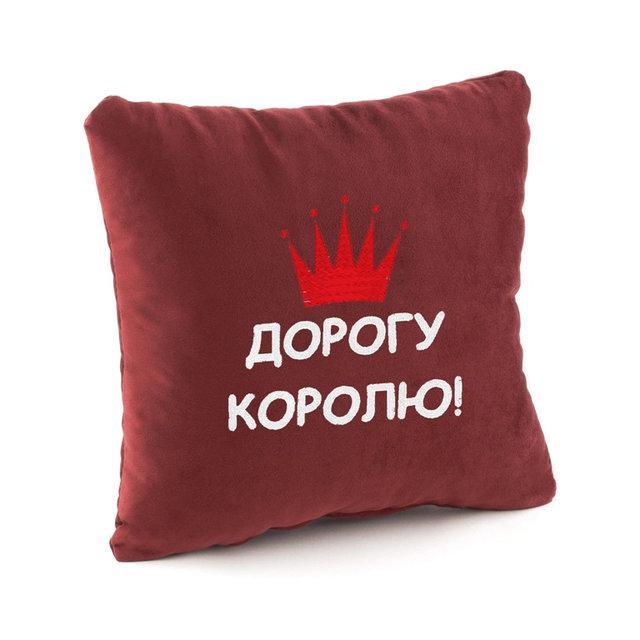 Декоративная подушка с надписью Dorogu korolyu в расцветках