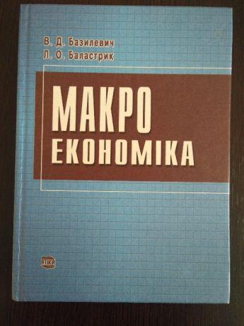 В. Базилевич. Макроекономіка. Навчальний посібник