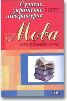 Сучасна українська література