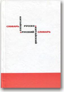 Китайско-русский и русско-китайский словарь
