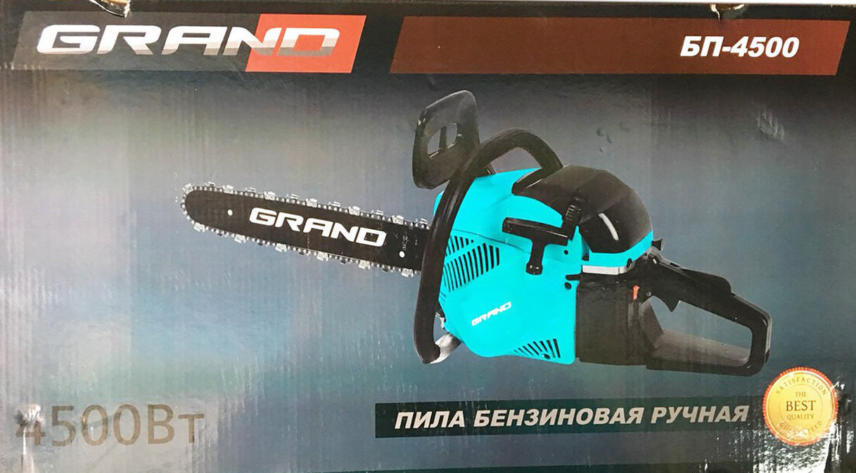 Бензопила Grand БП-4500