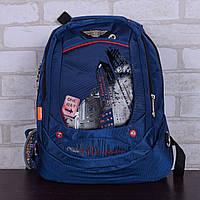 Рюкзак школьный для мальчиков Migini Темно-синий (Dana 302)