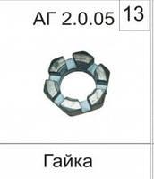 Гайка М30.2 АГ2.0.05