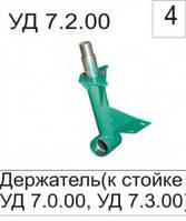 Держатель УД 7.2.00 передн.(п.7508)