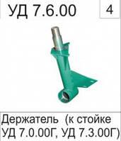 Держатель УД 7.6.00 передн.М(22308)