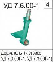 Держатель УД 7.6.00-1 задн.М(7607)