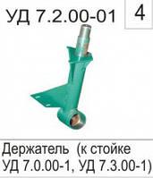 Держатель УД 7.2.00-1задн.(п.7607)