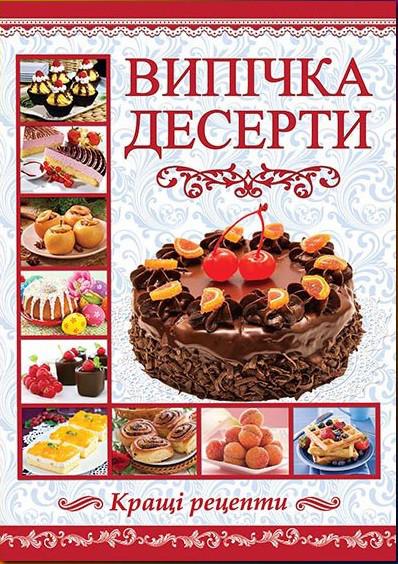 Випічка. Десерти. Кращі рецепти