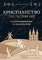 Христианство. Три тысячи лет. Второе издание (оф. 2, черн.) Маккалох Диармайд. История Бога