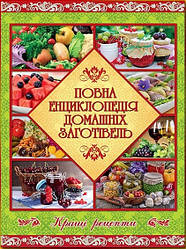 Повна енциклопедія домашніх заготівель. Кращі рецепти