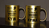 Чашки золотые для самых лучших кумовей