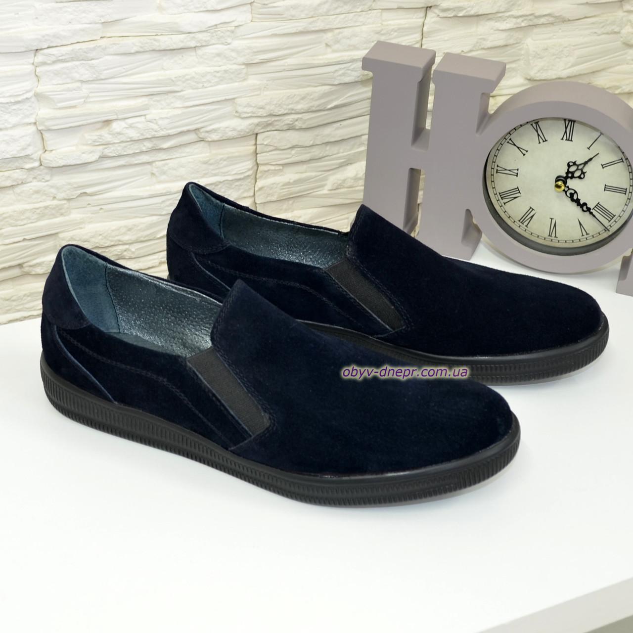 Мужские туфли-мокасины из натуральной замши синего цвета