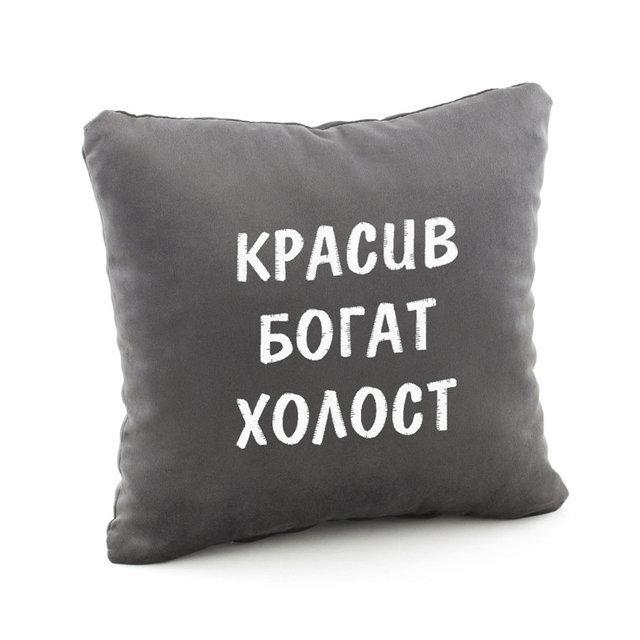 """Декоративная подушка с надпись"""" Krasiv.bogat.holost"""" в расцветках"""