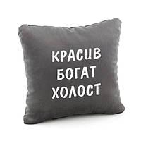 """Декоративная подушка с надпись"""" Krasiv.bogat.holost"""" в расцветках, фото 1"""