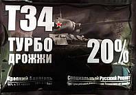 Турбо - дрожжи Alcotec Т34