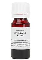 """Вкусо - ароматическая добавка """"Антоцианин"""" на 10 литров"""