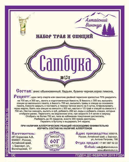 """Набор для настаивания """"Самбука"""" на 1 литр напитка"""