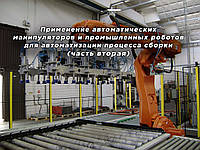 Применение автоматических манипуляторов и промышленных роботов для автоматизации процесса сборки (часть вторая)