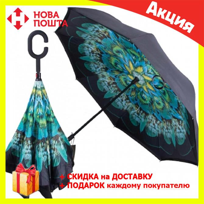 Ветрозащитный зонт Up-Brella антизонт Зонт обратного сложения (Зеленый цветок)
