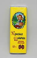 Шоколад Червона шапочка Комунарка 20 гр.