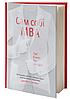 Сам себе MBA. О бизнесе без цензуры (новинка)