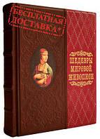 Книга в коже «Шедевры мировой живописи», фото 1