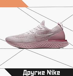 Другие модели Nike