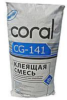 Coral CG-141 Клей для минеральной ваты и пенополистирольных плит с армирующими волокнами, 25 кг