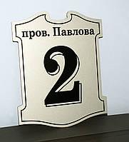 Адресная табличка фигурная серебро + черный