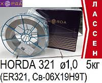 Проволока Horda 321 (Св-06Х19Н9Т) ø1,0мм (5кг)