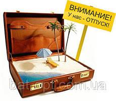 С 6 по 12 августа мы уходим в отпуск! :)