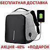 Городской портфель рюкзак Бобби Bobby Originalsize Антивор с USB, для ноутбука