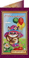 """Набор-открытка """"С Днем рождения-3″ AO-024"""