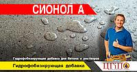 Добавка в бетон - СИОНОЛ А, фото 1