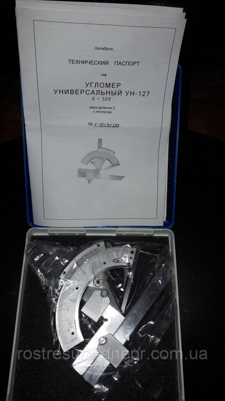 Угломер универсальный УН 127 тип.2  0-320° Калиброн